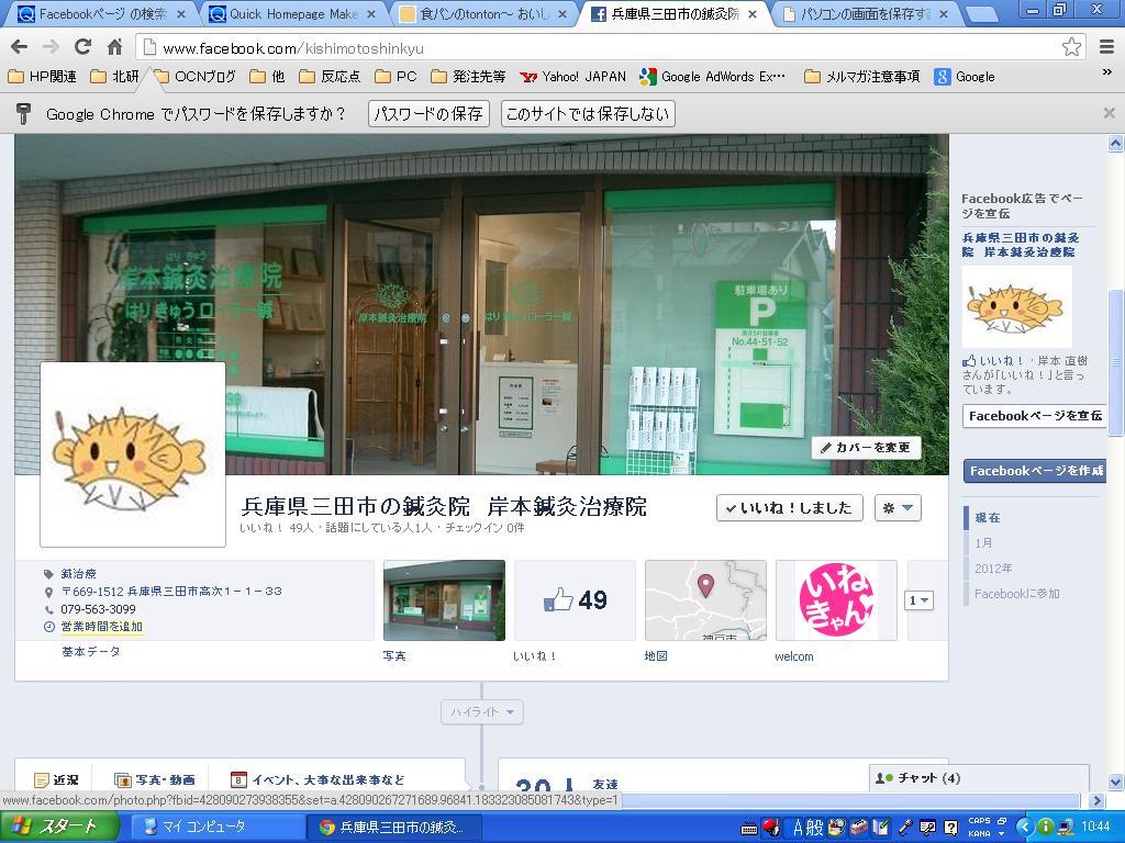 岸本鍼灸治療院のフェイスブックページ