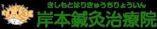 三田市、神戸市北区、西宮市、宝塚市等から来院頂いています。