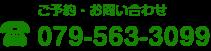 お問い合わせ:079-563-3099