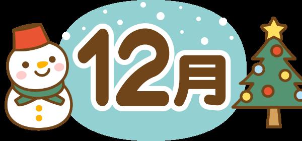12月の日曜日祝日営業と 年末年始の営業日のお知らせ