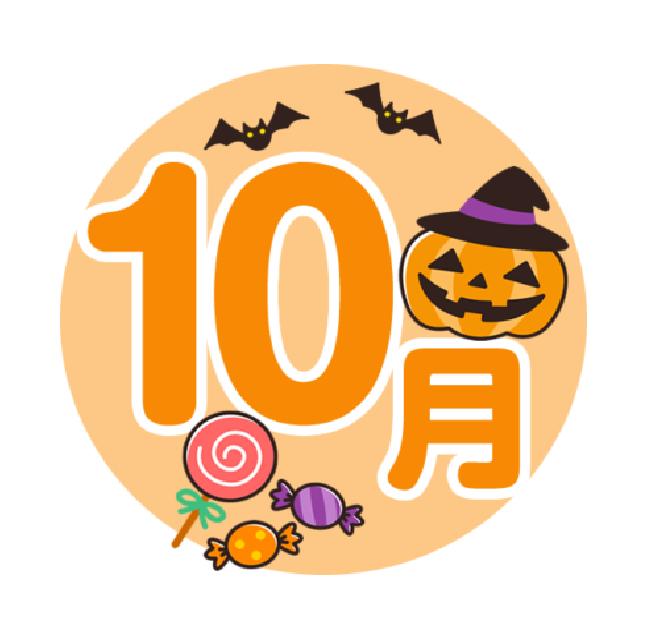 10月の特別営業日のお知らせです。