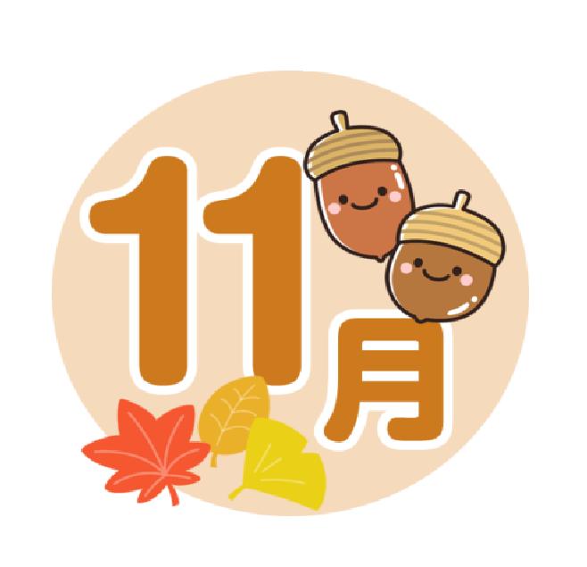 11月の特別営業日のお知らせです。